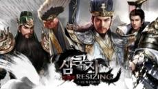 채플린게임, '삼국지 리사이징' 정식 출시