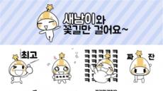 성남 마스코트 '새남이' 이모티콘 인기끌까