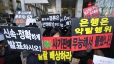 애매한 DLF 분쟁조정위…'자율조정' 난항 불가피