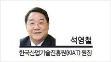 [헤럴드포럼-석영철 한국산업기술진흥원(KIAT) 원장] 기술에 달아주는 날개, 사업화