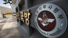 [속보]'불법감청 혐의' 기무사 간부 2명, 구속영장 발부