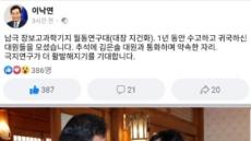 """이낙연 총리 """"극지연구, 더 활발해지길 기대""""… 남극 과학기지 대원 오찬"""