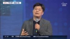 세종 스마트시티 총괄 정재승 교수, 중국 경력 허위 논란