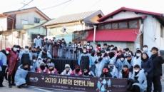 '작은 나눔으로 가슴 따뜻한 겨울을'  스카이72, '사랑의 연탄나눔 행사' 펼쳐