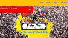 """""""홍콩시위 직접 체험 해보세요""""…관광상품도 등장"""