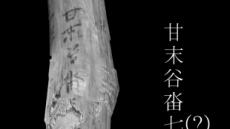 표정 '3단 변신' 토기 아래서 신라시대 목간 출토