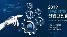 오는 13일 2019 '산업 대전환 컨퍼런스' 개최