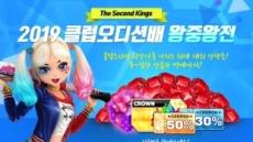 '클럽오디션', 12월 29일 온라인 왕중왕전 개최