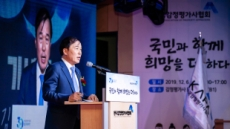 한국감정평가사협회, 창립 제30주년 기념식 개최