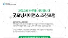 송미영 NST 본부장, 과학기술 융합연구 발전방안 제시