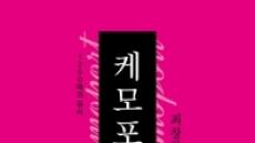 시한부 작가가 쓴 고백소설 …신경숙, 지연희 등 실명 거론