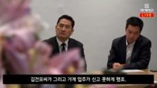"""""""주먹으로 맞았다""""…김건모 이번엔 폭행 의혹"""