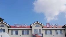 제주로 간 포방터 돈가스집, 12일 오픈…규모·위치 '역대급'