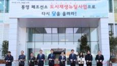 폐조선소가 창업 공간으로…'통영 리스타트 플랫폼' 문 열다