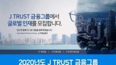 J트러스트 그룹, 2020 신입사원 공개채용 실시
