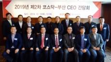 코스닥협회, 2019년 제2차 코스닥-부산 CEO 간담회 개최