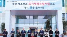 폐조선소가 창업 공간으로…'통영 리스타트 플랫폼' 오픈