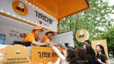 한독, 치매 인식개선 캠페인 '2019 기억다방' 성료