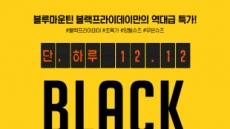 레어택, 자사몰서 '블랙프라이데이' 단독 행사