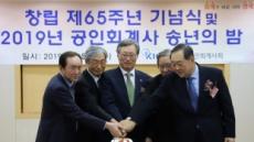 한국공인회계사회, 창립 제65주년 기념식 개최