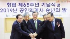 한국공인회계사회, 창립 제65주년 기념식