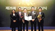 미래에셋대우 '기업혁신대상' 대통령상 수상