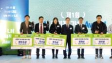 LH 사회적가치 어워드…최우수 제주올레, 장려상 중흥토건