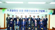김영윤 대한전문건설협회 중앙회 회장 정무경 조달청장 간담회 열어