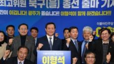 """이형석 민주당 최고위원, 광주북구(을) 출마 """"국민이 이깁니다"""""""
