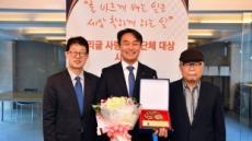 하남시, '2019 우리글 사랑 자치단체 상' 소통부문 대상 차지