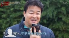 백종원, 정용진 신세계 부회장과 감자 살리기 '특급 인맥'