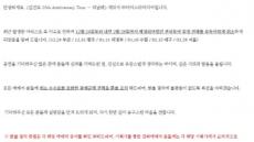"""'성폭행 의혹' 김건모, 콘서트 전면 취소…""""전액 환불 조치"""""""