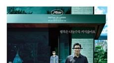 '기생충', 아카데미 외국어영화·주제가상 예비후보에 올라