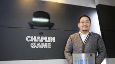 채플린게임, 상생 위한 사회공헌 '모범' 자처