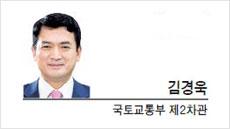 [경제광장-김경욱 국토교통부 제2차관] 안전, 새로운 철도 르네상스의 기반