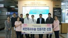 한림대학교성심병원, '비만대사수술 인증의료기관' 지정