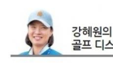 """[강혜원의 골프디스커버리] 프레지던츠컵에서 """"센 무기""""라 불린 임성재"""