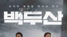 """""""400만 돌파""""…성탄절 극장가 '백두산' 장악"""