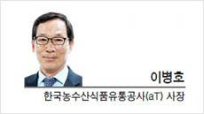 [CEO 칼럼-이병호 한국농수산식품유통공사(aT) 사장] 미래 먹거리를 위한 준비