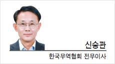 [헤럴드포럼-신승관 한국무역협회 전무이사] 선전을 생각한다
