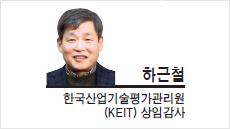 [헤럴드포럼-하근철 한국산업기술평가관리원(KEIT) 상임감사] R&D 24조원시대, 연구자 중심 혁신이 필요하다