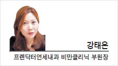 [광화문광장-강태은 프렌닥터연세내과 비만클리닉 부원장] 2020년 행복한 내리막길