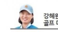 [강혜원의 골프디스커버리] KLPGA 16년차 홍란의 장수비결