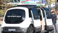 자동차손배법 개정안 국무회의 통과…자율주행차 기록장치 부착 의무화