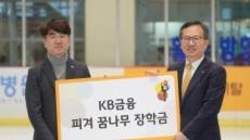 KB금융그룹, 피겨 꿈나무 장학금 5000만원 빙상연맹에 전달