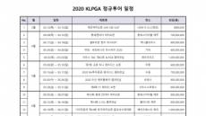 KLPGA 2020시즌 투어스케줄 발표…31개대회 총상금 처음 300억 돌파