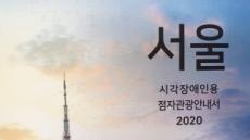 서울관광재단, '시각장애인용 점자관광안내서' 발간
