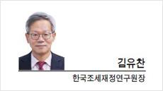 [세상속으로-김유찬 한국조세재정연구원장] 2020년의 경제환경과 재정정책