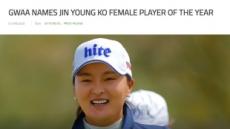 여자골프 세계 1위 고진영, 美골프기자협 '올해의 선수' 선정