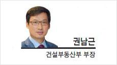 [데스크 칼럼] 진보정부의 부동산 정책